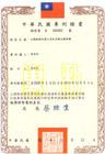 專利證明書1