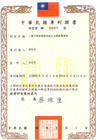 專利證明書2