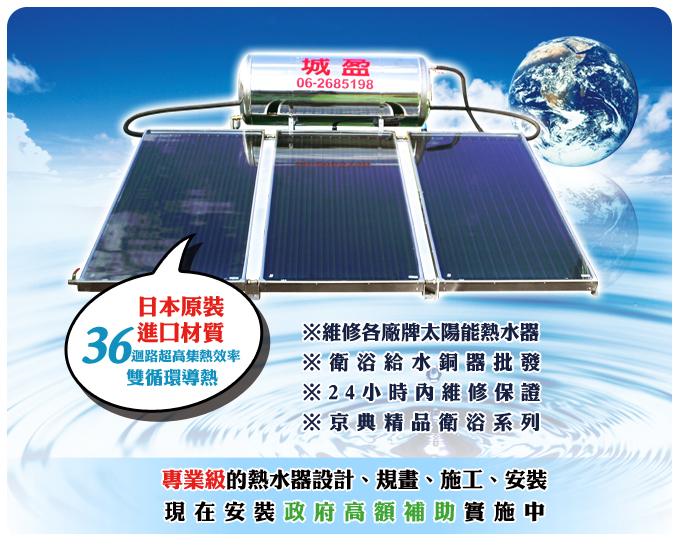 城盈太陽能熱水器‧太陽能熱水器,衛浴設備,大台南太陽能熱水器施工,太陽能熱水器廠商,衛浴設備批發