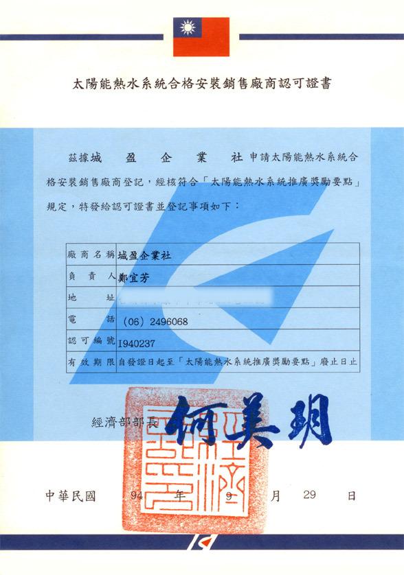 合格安裝銷售廠商認可證書
